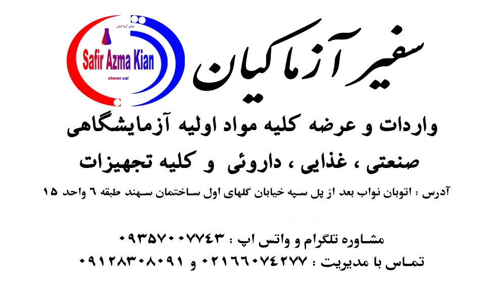 نمایندگی merck آلمان در تهران   نمایندگی شرکت مرک آلمان در تهران   سفیر آزما کیان