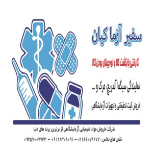 فروش انواع محیط کشت ارزان و اورجینال در ایران توسط شرکت سفیر آزما کیان